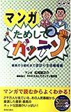 マンガ ためしてガッテン―健康から節約まで欲ばり生活情報源 (SEISHUN SUPER BOOKS)