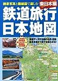 鉄道旅行日本地図 東日本編 (SEIBIDO MOOK)