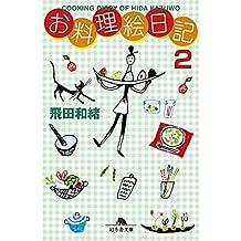 お料理絵日記2 (幻冬舎文庫)