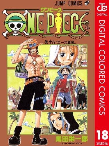 ONE PIECE カラー版 18 (ジャンプコミックスDIGITAL)