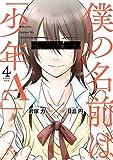 僕の名前は「少年A」(4) (ガンガンコミックスONLINE)