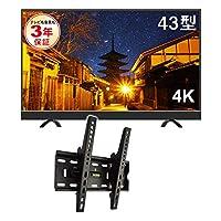 maxzen 43V型 4K液晶テレビ+壁掛け金具セット 上下角度調節可能 耐荷重75kg 絶対的強度 [maxzen JU43SK03+STARPLATINUM TVセッターチルトFT100 Sサイズ ブラック]