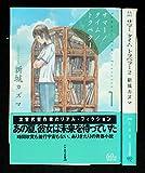 サマー/タイム/トラベラー 1・2巻セット (ハヤカワ文庫)