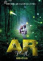 AR - アール / 妖精の住む島 [DVD]