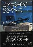 ピアニシモでささやいて (2) (小学館文庫)