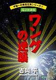 宇宙一の無責任男シリーズ3 ワングの逆襲【電子新装版】無責任シリーズ(富士見ファンタジア文庫)
