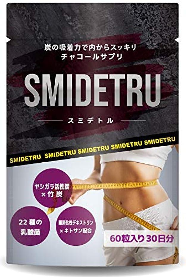 全体アレルギー性しないでください炭ダイエット サプリ チャコールクレンズ 乳酸菌 チャコール サプリメント SMIDETRU 60粒 30日分
