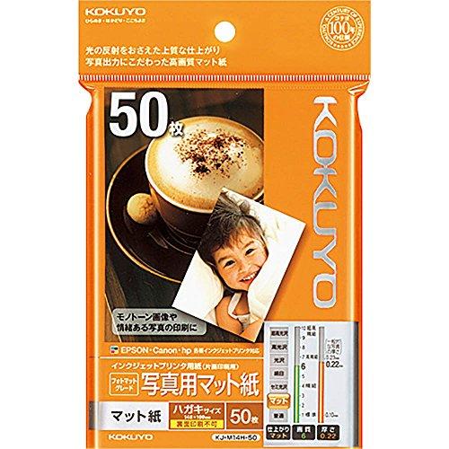 コピー用紙 インクジェットプリンタ用紙 写真用マット紙 50枚 ハガキ KJ-M14H-50