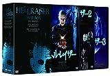 ヘルレイザー DVD BOX(初回限定生産3枚組)[DVD]