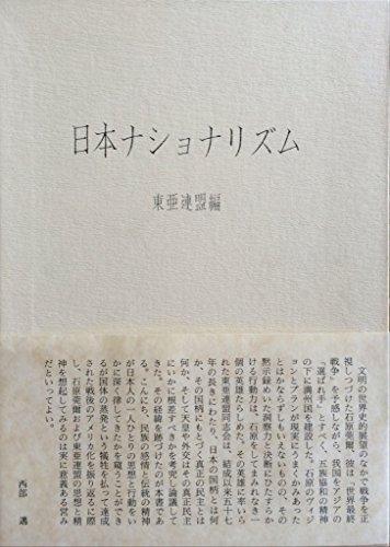 日本ナショナリズム―東亜連盟編