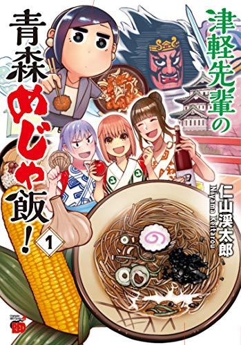 津軽先輩の青森めじゃ飯!(1) (チャンピオンREDコミックス)