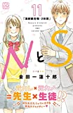 NとS プチデザ(11) (デザートコミックス)