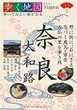 奈良・大和路 (歩く地図Nippon)