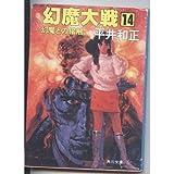 幻魔大戦 14 (角川文庫 緑 383-28)