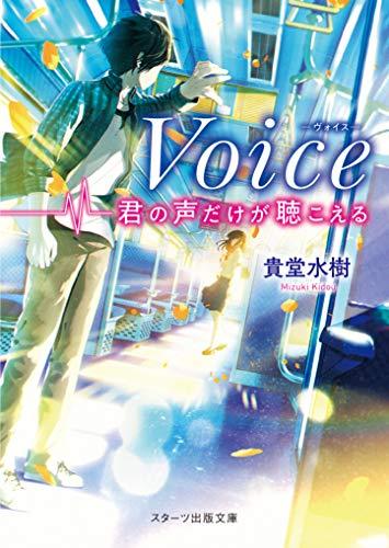Voice -君の声だけが聴こえる- (スターツ出版文庫)