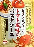 パスタソース トマト風味 北海道 古平産 ヒラツメガニ使用 濃厚カニパスタ 地産地消 幻の かに (150g×2箱)