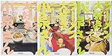 ラーメン大好き小泉さん コミック 1-3巻セット (バンブーコミックス)
