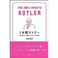 1分間コトラー 顧客を虜にする戦略的マーケティング77の原則 (1分間人物シリーズ)