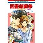 図書館戦争 LOVE&WAR 別冊編 4 (花とゆめCOMICS)