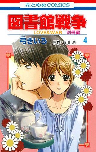 図書館戦争 LOVE&WAR 別冊編 4 (花とゆめCOMICS)の詳細を見る