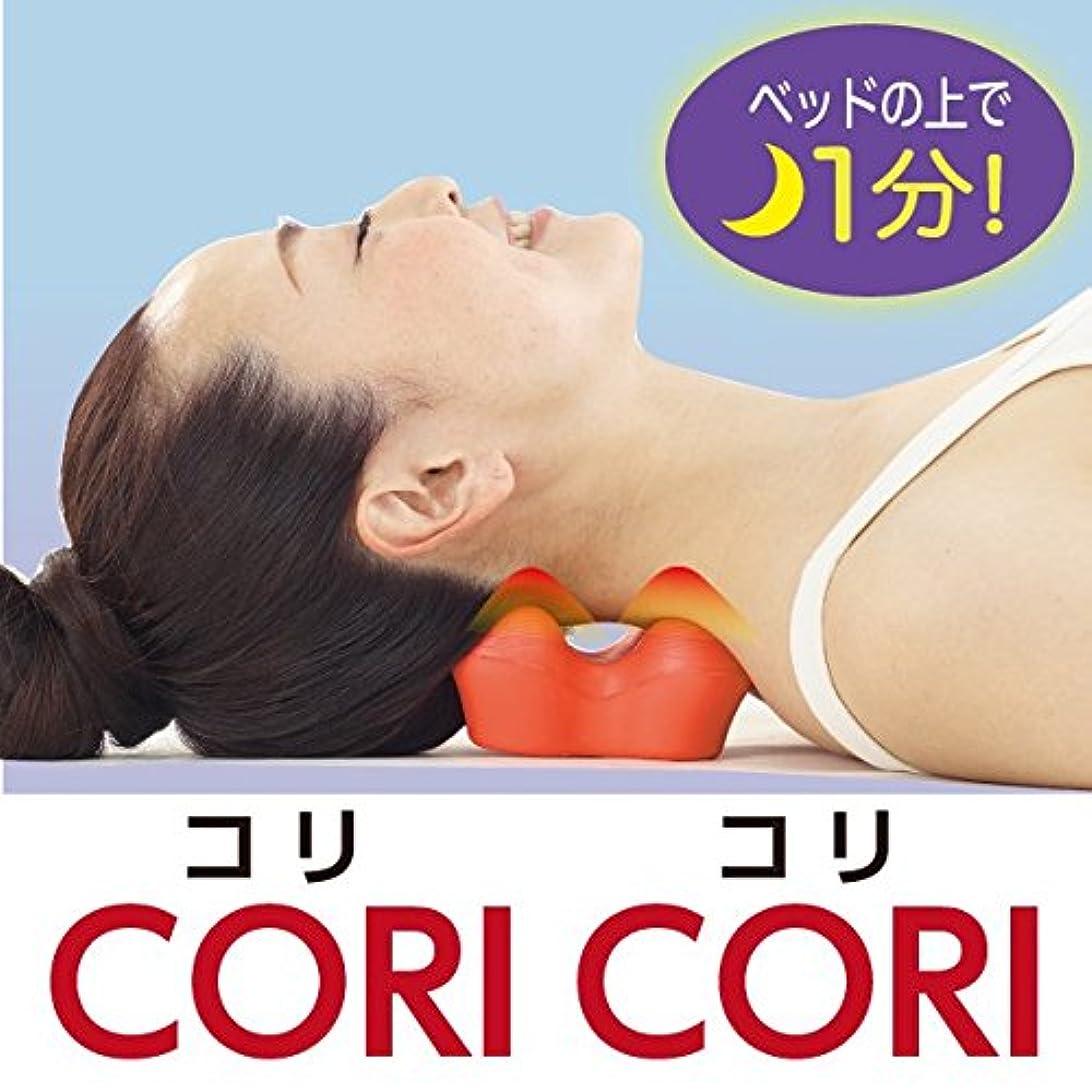日食叫び声昼食CORI CORI ツボ押し マッサージ