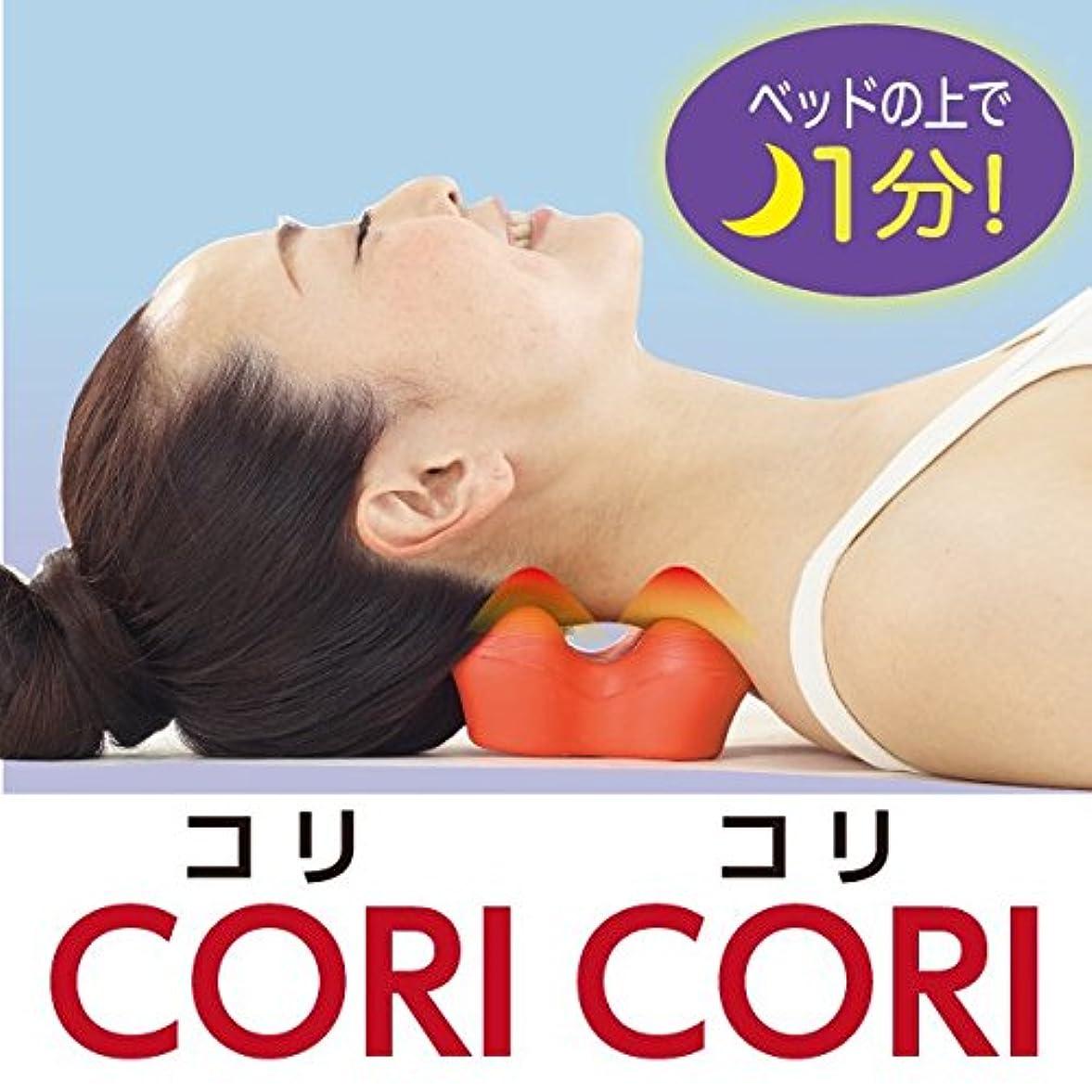 エンドテーブル証明する野菜CORI CORI ツボ押し マッサージ