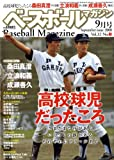 ベースボールマガジン 2008年 09月号 [雑誌]