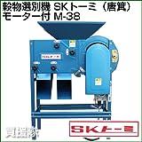 清水工業 穀物選別機 SKトーミ(唐箕)モーター付