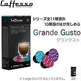 Caffesso×1箱(10カプセル)ネスプレッソ互換カプセル (グラングスト(アソート))