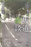 江戸・東京 坂道奇談