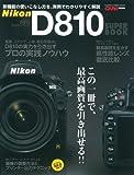 ニコンD810スーパーブック (Gakken Camera Mook) 画像