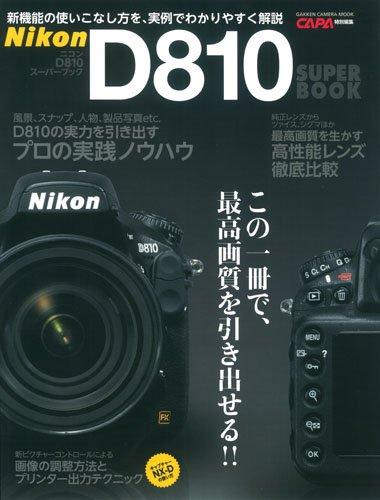 ニコンD810スーパーブック (Gakken Camera Mook)