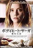 ボディヒート・サーガ 魔性伝説[DVD]