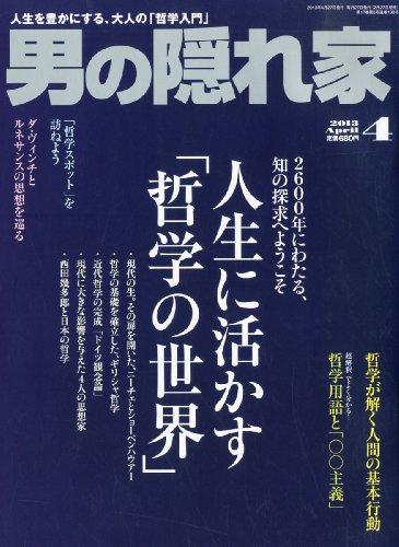 男の隠れ家 2013年 04月号 [雑誌]の詳細を見る