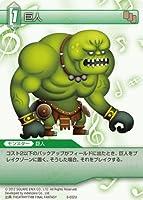 ファイナルファンタジー FF-TCG 巨人 6-032U [おもちゃ&ホビー] [おもちゃ&ホビー]