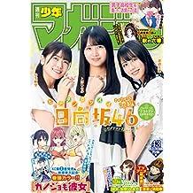 週刊少年マガジン 2020年43号[2020年9月23日発売] [雑誌]