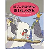 ビブンデぼうやのおいしゃさん (講談社の翻訳絵本)