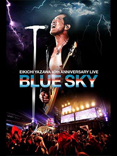 矢沢永吉:EIKICHI YAZAWA 40th ANNIVERSARY LIVE 「BLUE SKY」