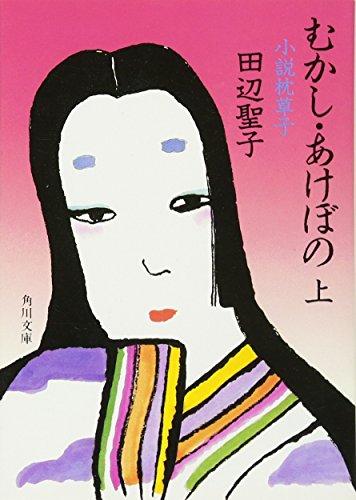むかし・あけぼの―小説枕草子〈上〉 (角川文庫)の詳細を見る