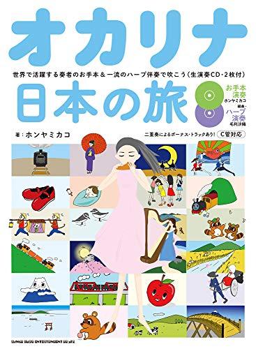 オカリナ日本の旅―世界で活躍する奏者のお手本&一流ハープ伴奏で吹こう  生演奏CD・2枚付