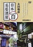 太田和彦の日本百名居酒屋 DVD-BOX1 第一巻~第五巻