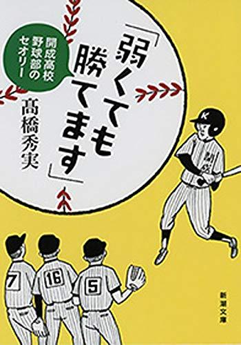 「弱くても勝てます」―開成高校野球部のセオリー―(新潮文庫)の詳細を見る