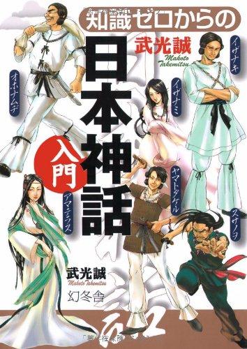 知識ゼロからの日本神話入門の詳細を見る