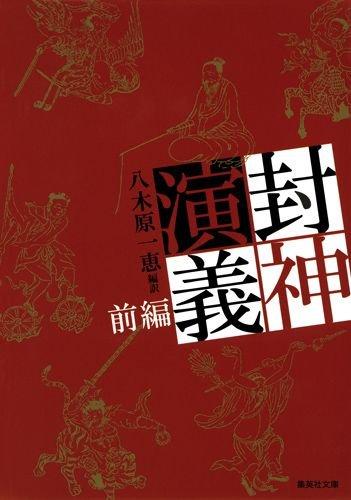 [画像:封神演義 前編 (集英社文庫)]
