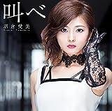 【Amazon.co.jp限定】叫べ(初回限定盤)(CD+DVD)(オリジナルブロマイド付)