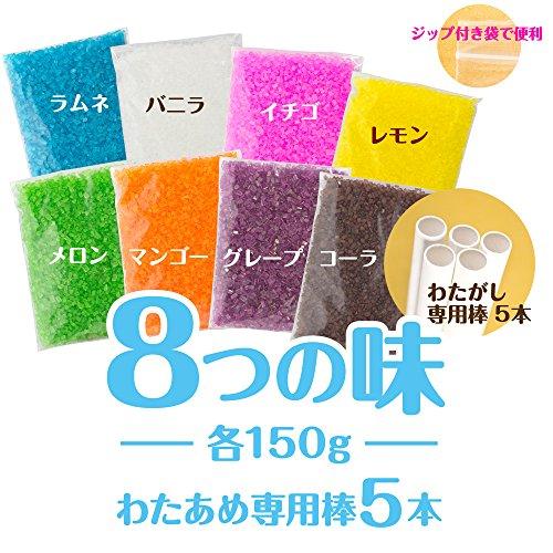 高品質 ザラメ 綿菓子用 カラー 8色8味 セット 各150g 安全な綿菓子専用棒5本付き( ラムネ コーラ バニラ レモン マンゴー メロン イチゴ グレープ )わたあめ わたがし …