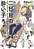 二日目の酔い子ちゃん コミック 全2巻セット