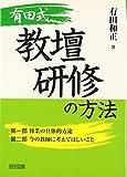 有田式教壇研修の方法