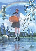 ヒット・エンド・ラン (徳間文庫)