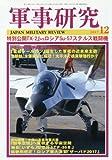 軍事研究 2017年 12 月号 [雑誌]